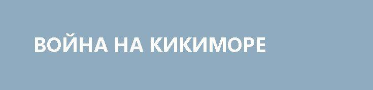 ВОЙНА НА КИКИМОРЕ http://rusdozor.ru/2017/04/13/vojna-na-kikimore/  Видео с высоты «Кикимора» на Светлодарской дуге, обороняемой военнослужащими 7 мср 3 мсб 7 мсбр ВС ДНР. Декабрь 2016 года. Боевые будни — стрельба, пополнение б/к, перевязка раненых, подготовка к бою.