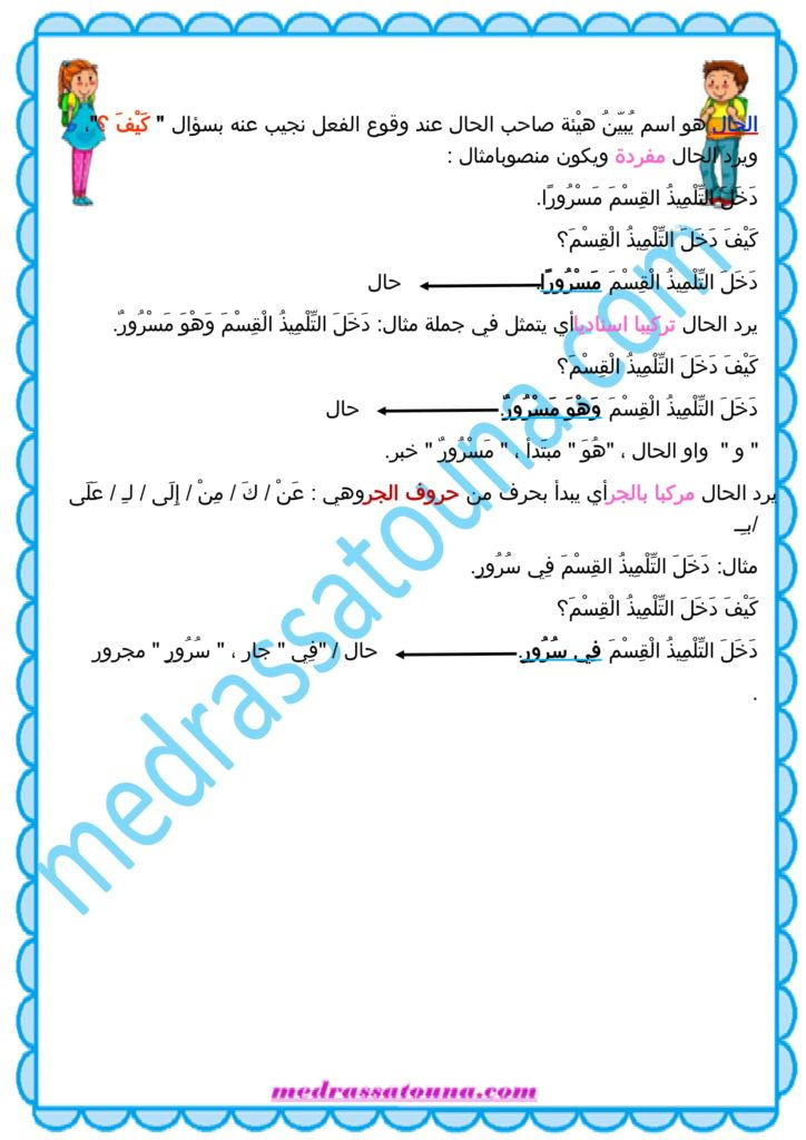 قواعد اللغة السنة الرابعة مدرستنا Mim Page