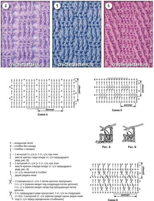 Страница №11 с узорами для вязания крючком.