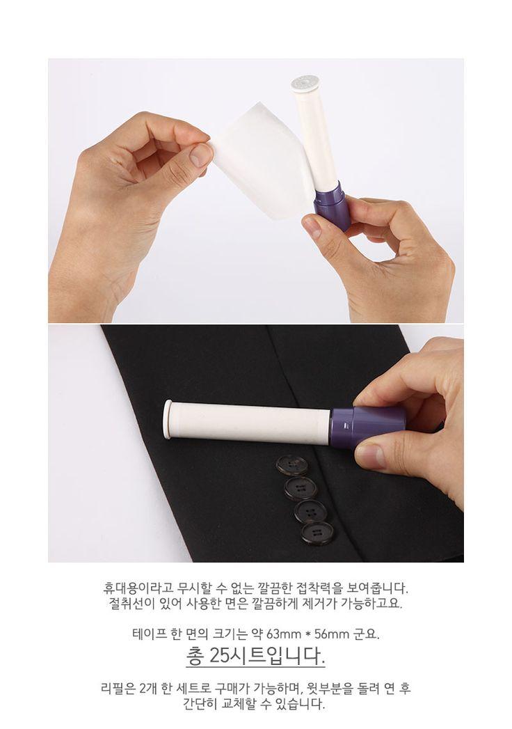 휴대용 테이프 클리너 COLOCOLO - [New Lifestyle Store, FUNSHOP]