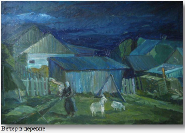 Александр Мошков - живопись,  Вечер в деревне
