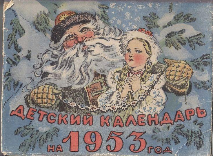 Детский календарь на 1953 год.