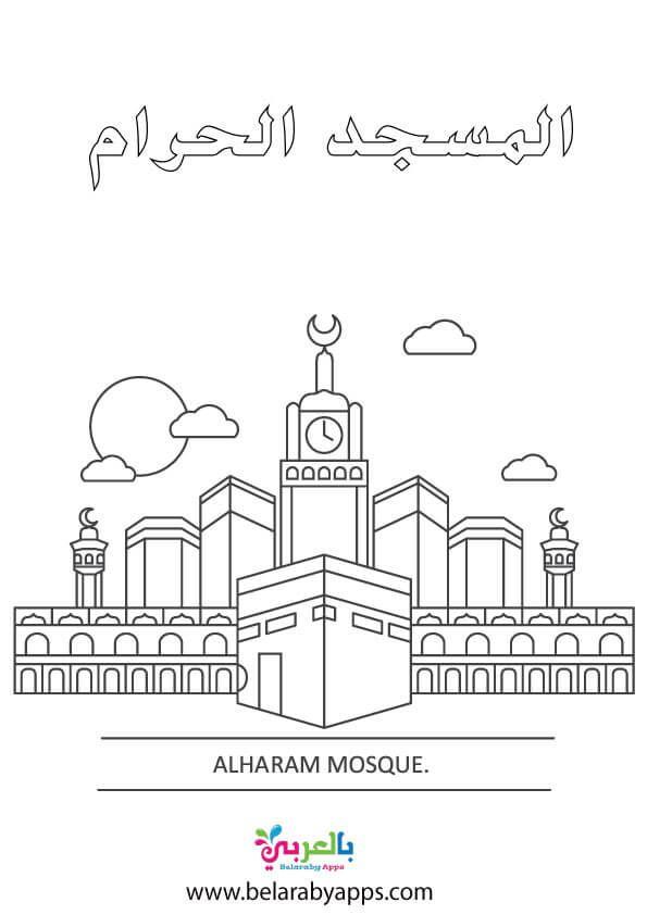 تلوين وحدة وطني كتاب تلوين اليوم الوطني السعودي Pdf بالعربي نتعلم In 2021 Design Home Decor Home Decor Decals