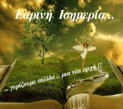 """Ψυχή και Αστρολογία   """"Psychology & Astrology"""": *Εαρινή Ισημερία .. άδραξε την ευκαιρία, ως την Φθ..."""