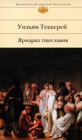 "Уильям Теккерей ""Ярмарка тщеславия"""