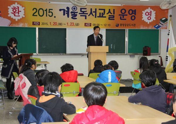 광양공공도서관, 2016년 제92회 겨울독서교실 운영