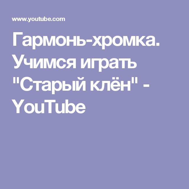 "Гармонь-хромка. Учимся играть ""Старый клён"" - YouTube"