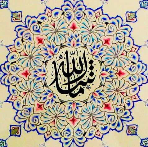 1000 Images About Islamic Calligraphy Welcome On