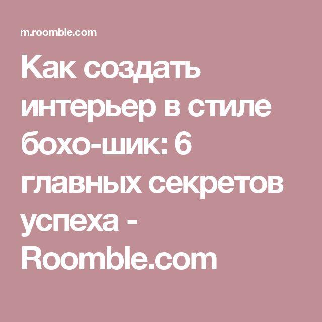 Как создать интерьер в стиле бохо-шик: 6 главных секретов успеха - Roomble.com