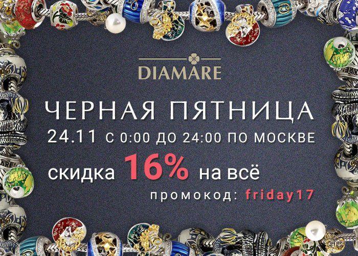 24 ноября ювелирный бренд Diamare участвует в грандиозной всемирной распродаже – ЧЁРНАЯ ПЯТНИЦА!