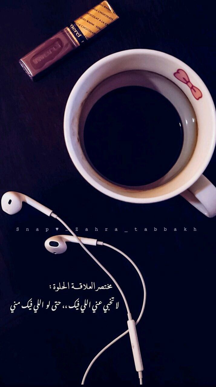 Pin By Rimane On M Arabic Quotes Photo Quotes Coffee Quotes