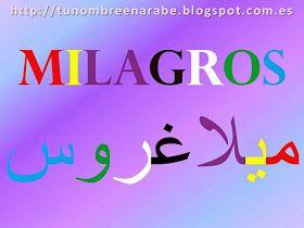 Nombres en letras arabes para tatuajes : Milagros