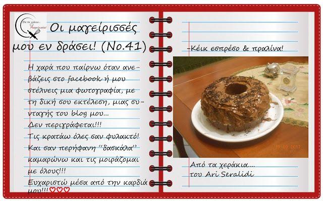 Θα σε κάνω Μαγείρισσα!: Οι μαγείρισσές μου εν δράσει! (Νο.41)