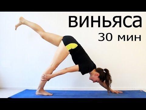 Йога виньяса уровень 2 на все тело | 30 min chilelavida - YouTube
