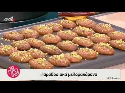 Μελομακάρονα | Kitchen Lab by Akis Petretzikis - YouTube