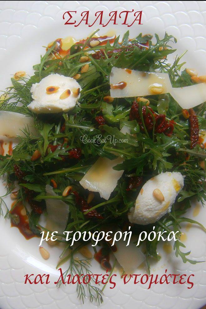 Σαλάτα με Ρόκα και Λιαστές Ντομάτες - cookeatup