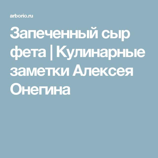 Запеченный сыр фета   Кулинарные заметки Алексея Онегина