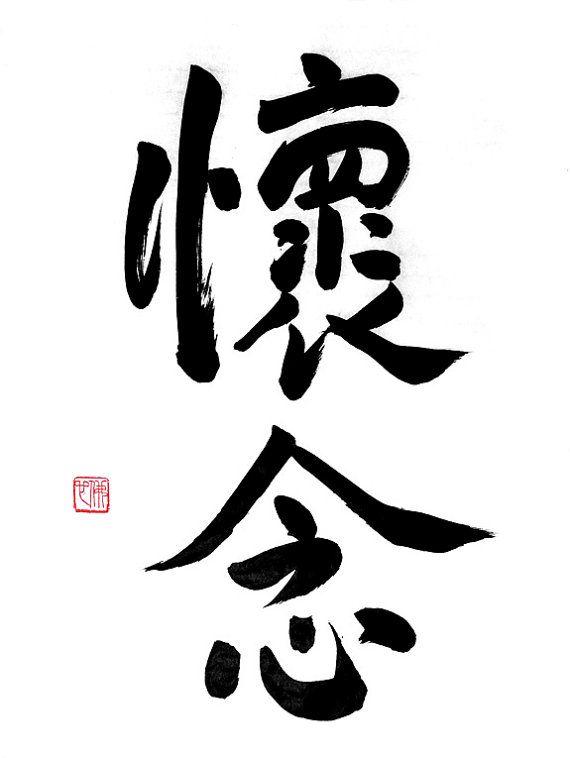 Original chinese calligraphy remembering in memory