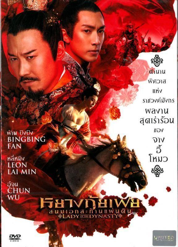 Lady Of The Dynasty [DVD PAL COLOR] (2015) Fan Bingbing, Joan Chen, Historical