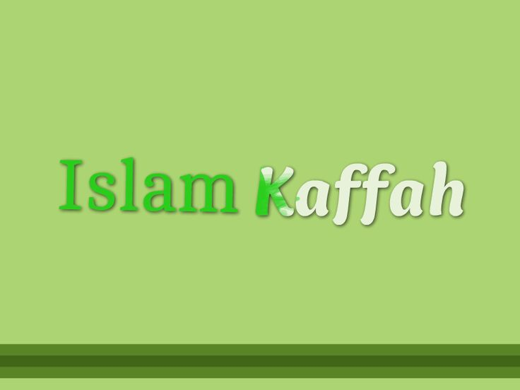 """PintuLedeng.com – Seorang muslim wajib masuk Islam secara kaffah, yaitu masuk ke dalam segala syariat dan hukum Islam secara keseluruhan. Allah swt berfirman: """"Wahai orang-orang yang beriman masuklah kamu kepada Islam secara menyeluruh. Dan janganlah kamu mengikuti langkah-langkah syaithan. Sesungguhnya syaithan itu musuh yang nyata bagi kamu."""" (Qs. Al-Baqarah [2]: 208). Selanjutnya: http://pintuledeng.com/menjadi-muslim-kaffah/"""