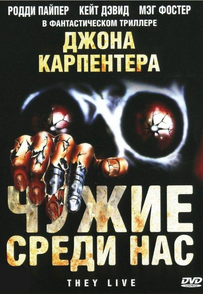 Чужие среди нас (1988) смотреть онлайн HD1080