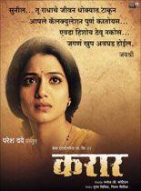 Karaar (2017) Marathi Full Movie Watch Online Free Download DVDRip
