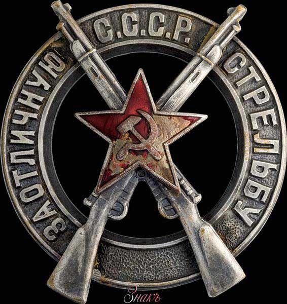 За отличную стрельбу, знак утвержден 10 июля 1922 года Приказом РВСР № 1700