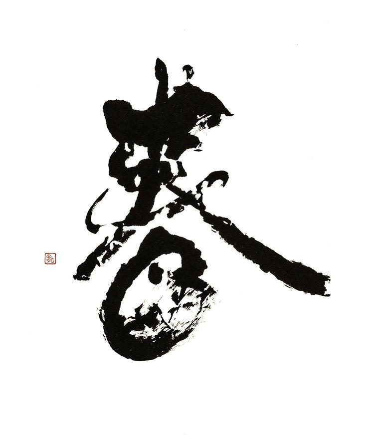 Spring - modern Japanese calligraphy - buy fine art online  http://www.ryuurui.com/blog/spring-modern-japanese-calligraphy-buy-fine-art-online  #japanesecalligraphy #teaink #chinesecalligraphy #ryuurui #fineart #buyart #buyartonline
