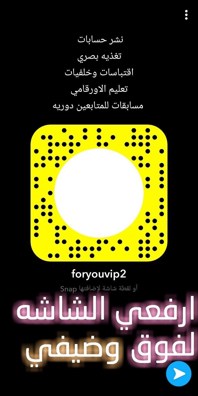 Pin By Foryou Vip2 On سناب Foryouvip2 Snapchat Screenshot Snapchat Screenshots