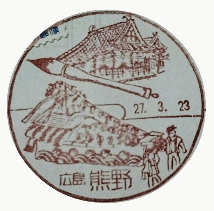 広島県 熊野郵便局 風景印
