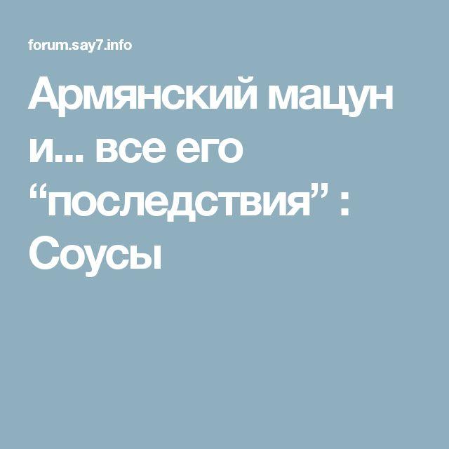"""Армянский мацун и... все его """"последствия"""" : Соусы"""