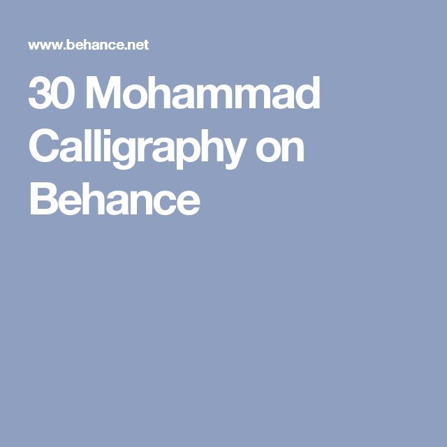 30 Mohammad Calligraphy on Behance