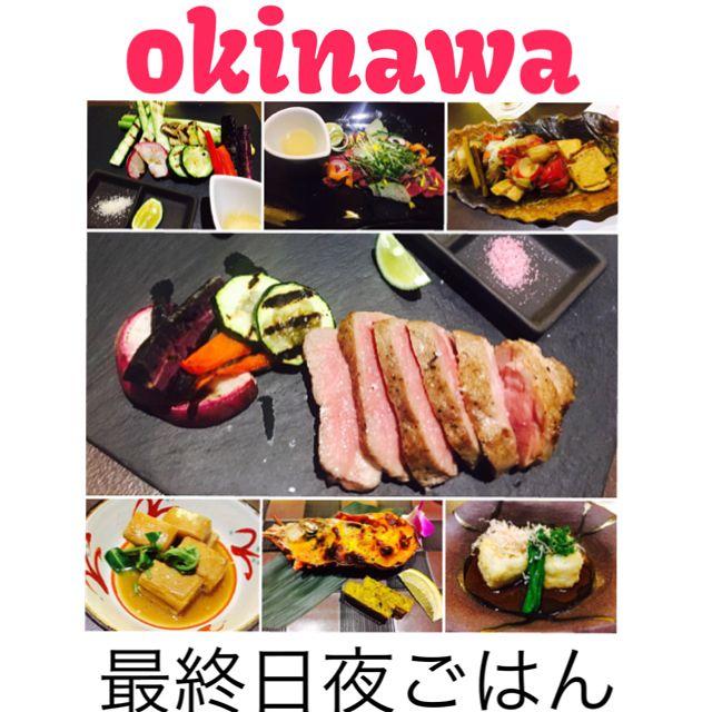 . まずは、、、 ただいまーっ(*゚▽゚*) #沖縄 から無事に帰って参りました! 身体にたくさんのお土産を付けて、、、笑 ゴルフして、お買い物して、たくさん食べたくさん飲み、たくさん笑って楽しい#旅行 でした✈️ . はじめは苦手だった#沖縄料理 も好きになって何でも食べられるようになったわぁ🌺 また行こ〜╰(*´︶`*)╯ 今度は#離島 にしよっかな♡ . 3/24 #パーリーDAY も一旦終わったので恐る恐る体重計に乗ってみたました! どひゃーひょえー😱 . 体重…58.2㎏ . さすがに身体おもいわぁって感じだし顔パンパンだしお腹ずっと出てるからそりゃそーかって感じだけどさ。笑 とりあえず次の旅行がすぐなので←遊び人😏それまでは#低糖質 を心がけて行きます✨ . とか言っておいてご飯が作れない為… 朝ごはん… #セブンイレブン の#豚汁 . 昼ごはん… #生姜スープ ローストポークのサラダ . 夜ごはん… 生もずく ジーマーミー豆腐 . 夜店… 激辛カレー←ルーだけ1口 激辛チョリソー←2口 いちご . 最後パエリア出してくれたけどさすがに0時過ぎの#炭水化物…