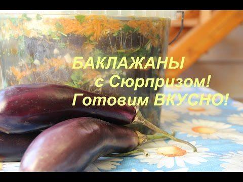 БАКЛАЖАНЫ с Сюрпризом! Готовим вкусно! | Cooking Eggplant. - YouTube