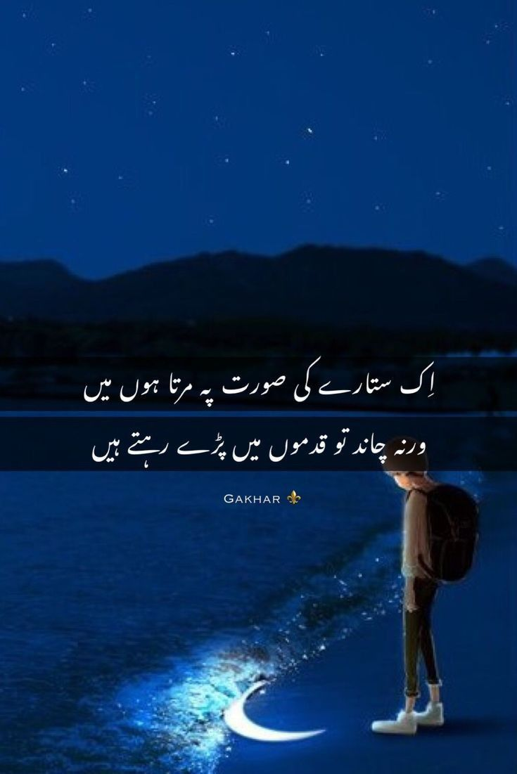Quotes Girlsqoutes Urduquotes Hindiqouts Funnyquotes Lovequotes Sedquotes Romanticquotes Love Poetry Urdu Poetry Feelings Poetry Words