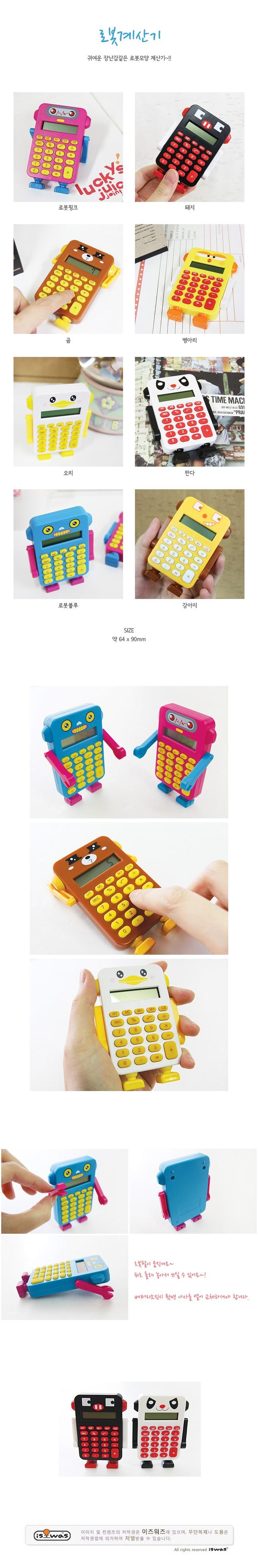 iswas Robot Series Calculator YesStyle Price US$15.00