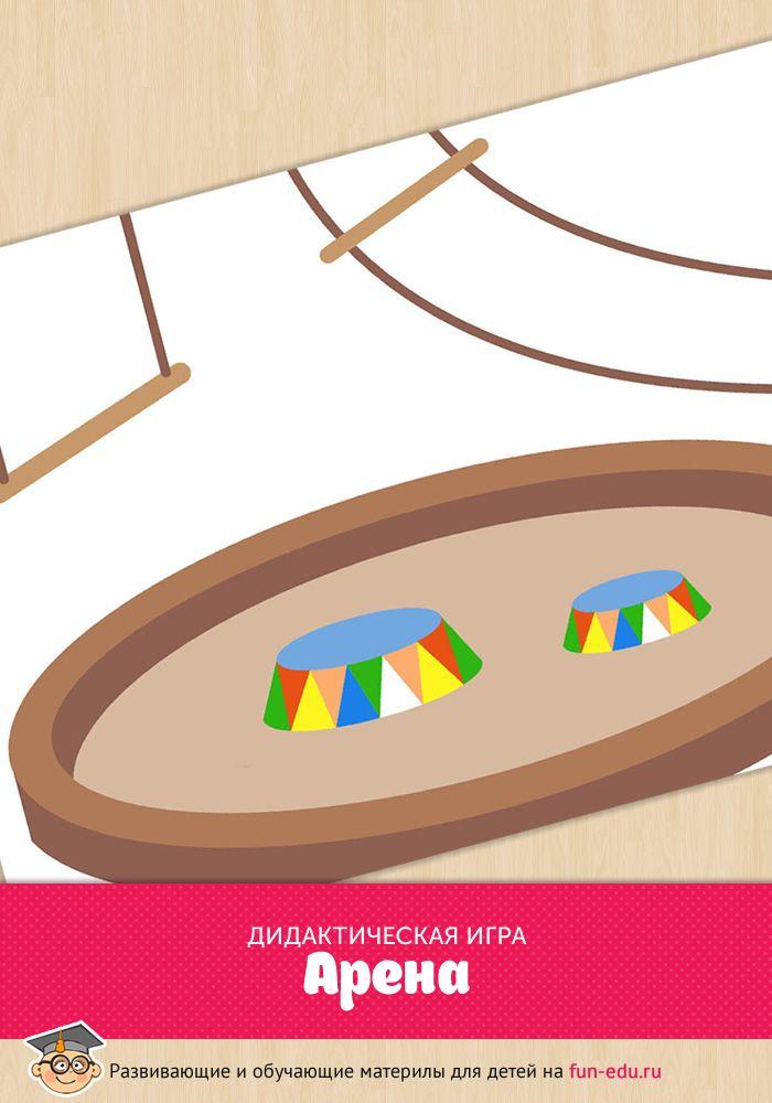 А вы уже водили своего малыша в цирк? Наверняка ответ утвердительный. А что если мы скажем, что теперь цирк может приходить к вам сам? Вы удивитесь, но это так: дидактическаяигра «Арена» позволит несколько дней радовать ребенка необычным исполнением и новыми заданиями. Чтобы начать игру, подготовьтесь: Распечатайте игровое поле: на нем изображена цирковая арена, на которой будет проходить домашнее обучение. Подготовьте …