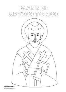 #paidopoula : 4 σελίδες ζωγραφικής των τριών Ιεραρχών ξεχωριστά