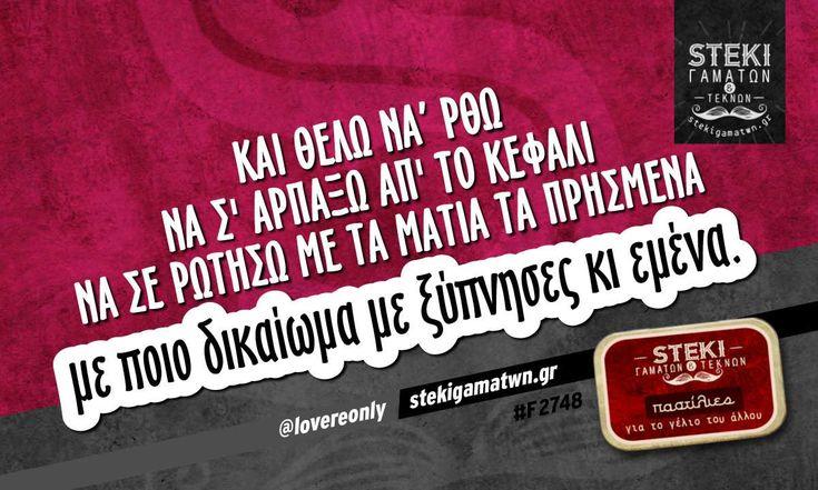 Και θέλω να' ρθω να σ' αρπάξω  @lovereonly - http://stekigamatwn.gr/f2748/