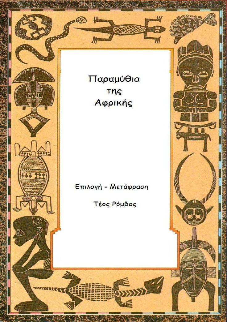 Παραμύθια της αφρικής τέος ρόμβος  greek