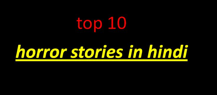 Real true ghost horror stories story for kids in hindi language