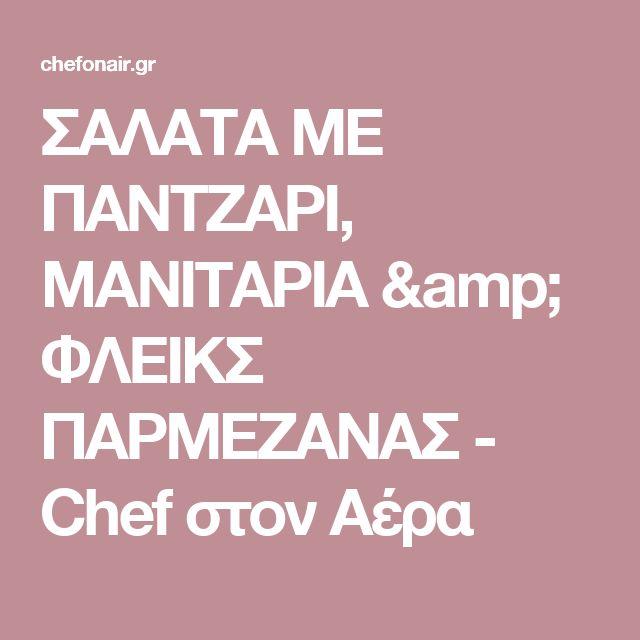 ΣΑΛΑΤΑ ΜΕ ΠΑΝΤΖΑΡΙ, MANITAΡΙΑ & ΦΛΕΙΚΣ ΠΑΡΜΕΖΑΝΑΣ - Chef στον Αέρα