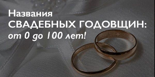 Названия СВАДЕБНЫХ ГОДОВЩИН: от 0 до 100 лет! Спорим, вы этого не знали!? 🤵👰😉
