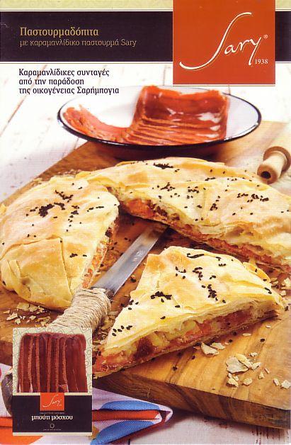Παστουρμαδόπιτα με καραμανλίδικο παστουρμά Sary
