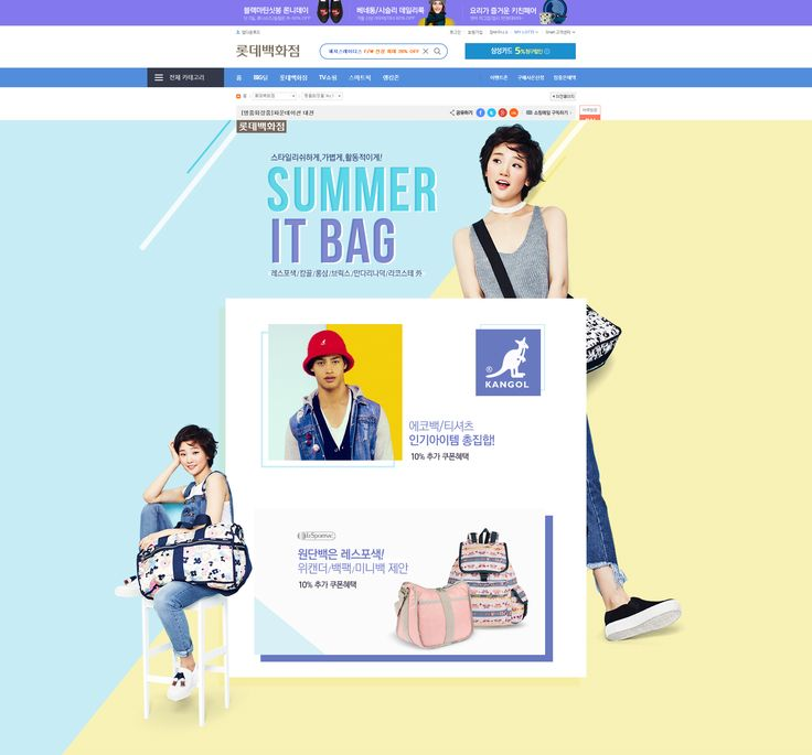 [롯데백화점] SUMMER IT BAG Designed by 박지원