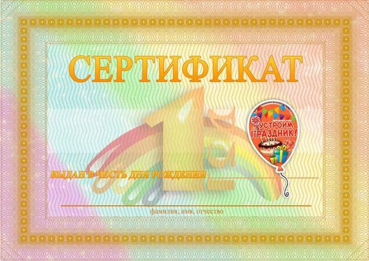 В первый день рождения ребенка в качестве награды (благодарности)  можно использовать шуточные сертификаты, которые подарят вам и вашим гостям прекрасное настроение. Распечатайте бланки на матовой бумаге и заполните  пустые графы (если использовать глянцевую бумагу, вы не  сможете заполнить сертификаты от руки).
