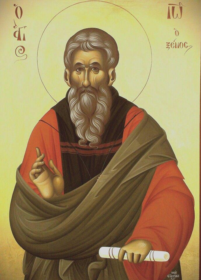 Αγιος Ιωαννης Ο Ξενος