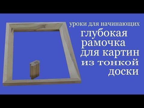 Глубокая рамочка для картин из тонкой доски.Deep picture frame from thin wood board - YouTube