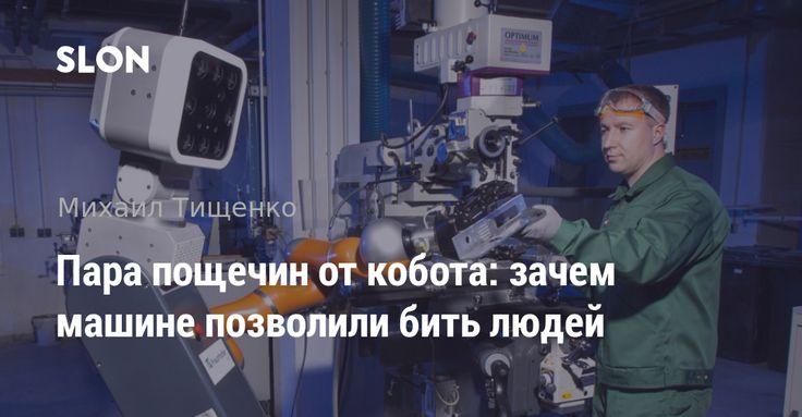 Как немецкие ученые исследуют безопасность роботов