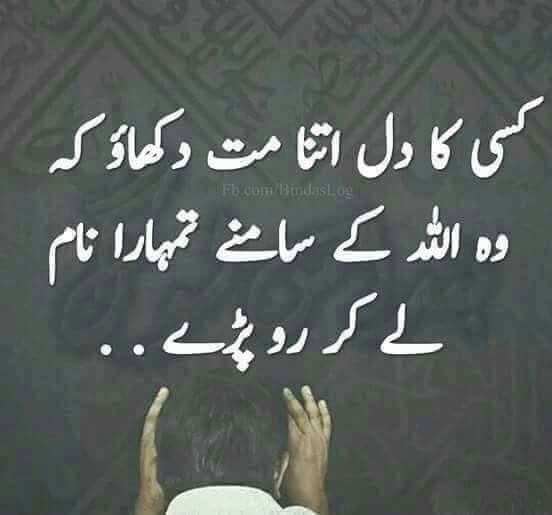 Pin by Umme Mohammad on islamic quotes Islamic quotes